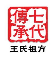 王氏家族世代中医治疾图片