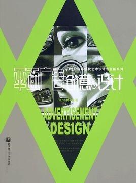 平面广告创意与设计_360百科