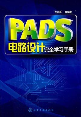 pads电路设计完全学习手册