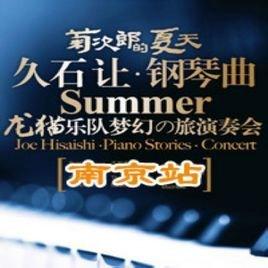 久石让钢琴曲演奏会南京站图片