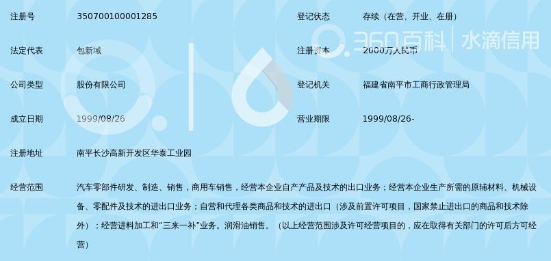 福建华泰汽配工业股份有限公司