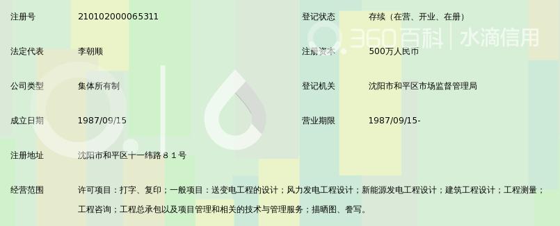 沈阳电力勘测设计院_360百科