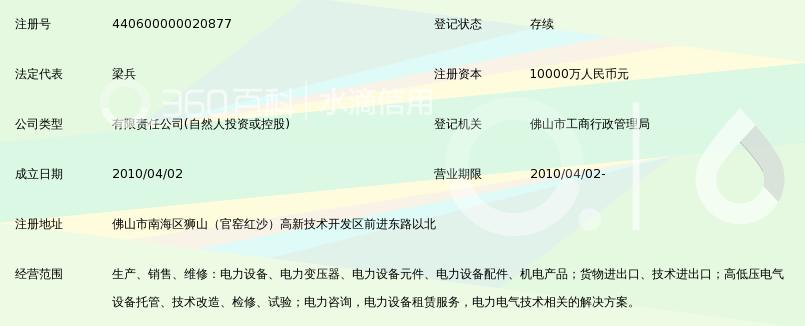 广东中鹏电气有限公司