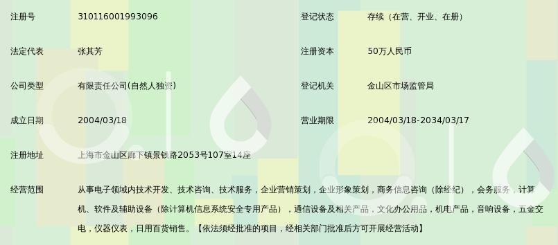 上海迪皮埃电子科技有限公司_360百科