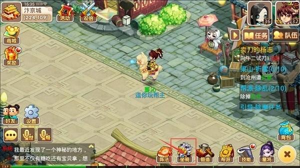 [水浒Q传] 《水浒Q传》坐骑系统攻略 详解怎么玩