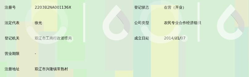 双辽市兴隆镇徐光养殖专业合作社