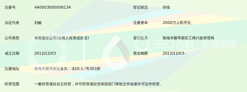 珠海横琴新区百骏股权投资基金管理有限公司_