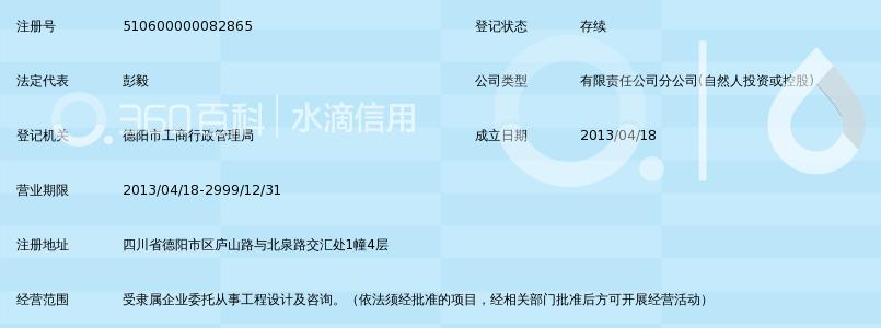 四川华成辉宇建筑设计江苏分平均德阳室内设计师锁定收入图片