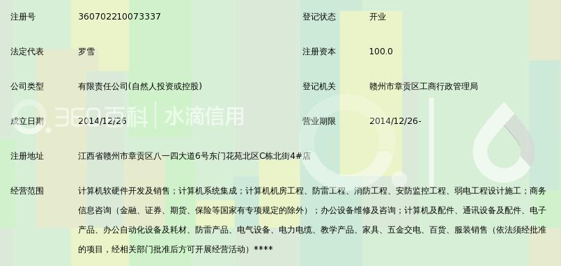 赣州格讯科技有限公司_360百科