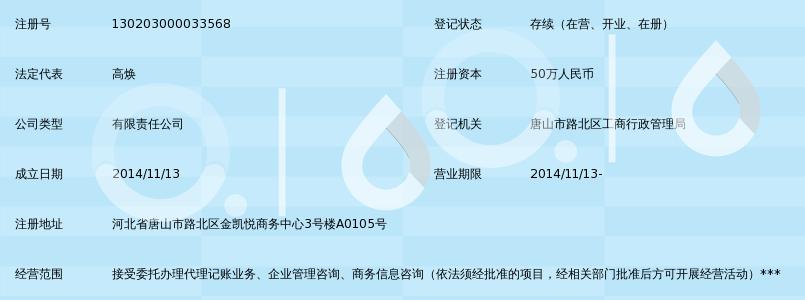 唐山恒达会计服务有限公司_360百科