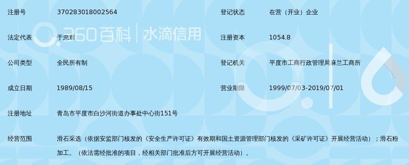 山东省平度市滑石矿_360百科
