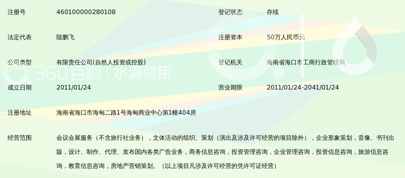 海口飞凡文化传媒有限公司_360百科