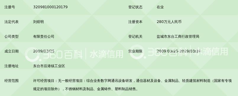 东台市源升高新科技有限公司_360百科