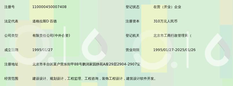 有限 公司名称 亚瑞建筑设计有限公司 企业注册信息 分支机构  天津分