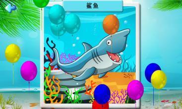 少儿益智游戏,在7个不同风景的50种海洋动物,5个游戏难度级别可供选择